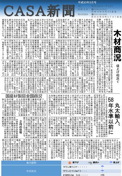 casanews201803.jpg
